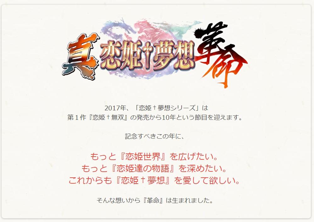 真・恋姫†夢想-革命- 蒼天の覇王 桃色画廊 イベントCG (1)