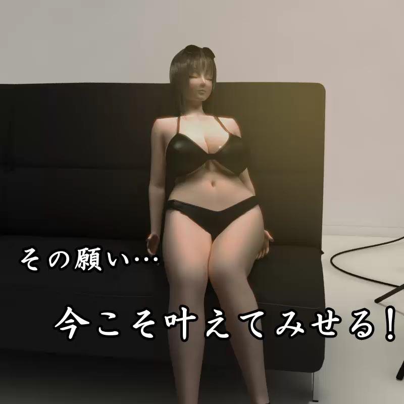 目覚めたら、セックスされてました!!~爆乳グラビアアイドル~ HCG (4)