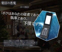 アオイトリ キャラクター紹介 電話の悪魔