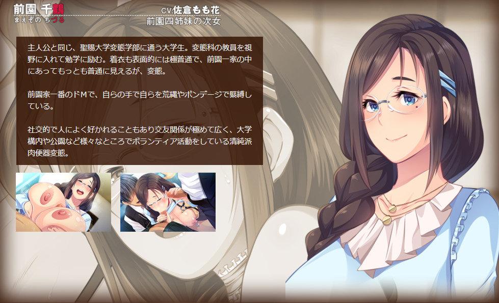 『健全!変態生活のススメ』キャラクター紹介 (3)