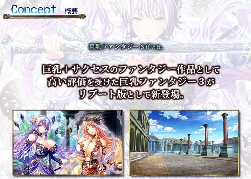 巨乳ファンタジー3 if ストーリー紹介画像 (1)