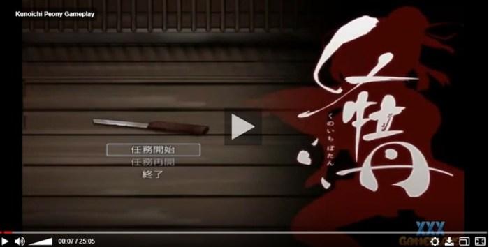 くノ一牡丹 ゲームプレイ動画