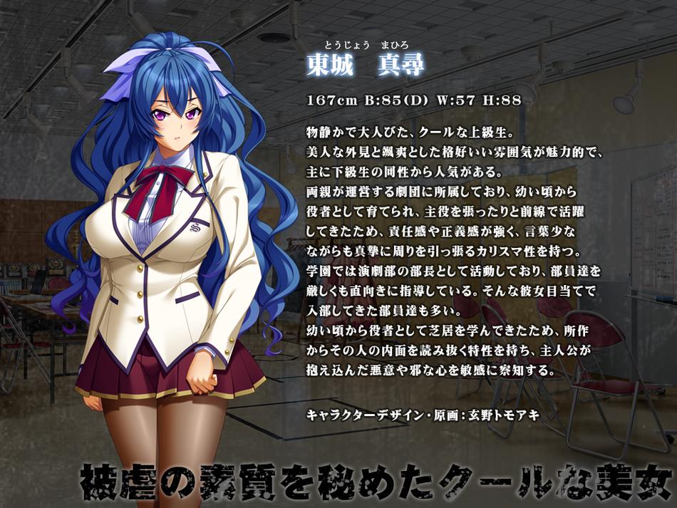 屈辱 キャラクター紹介画像 (4)