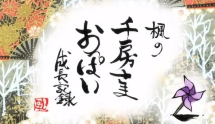魔乳秘剣帖 第1巻特典 「楓の千房さまおっぱい成長記録 vol.1」 / Manyuu Hiken-chou - Special BD Vol.1