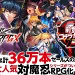 対魔忍アサギRPGX(無料プレイ)