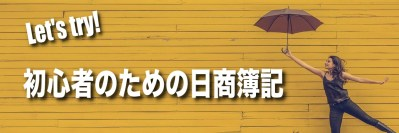 Let's try!初心者のための日商簿記