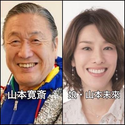 山本寛斎親子