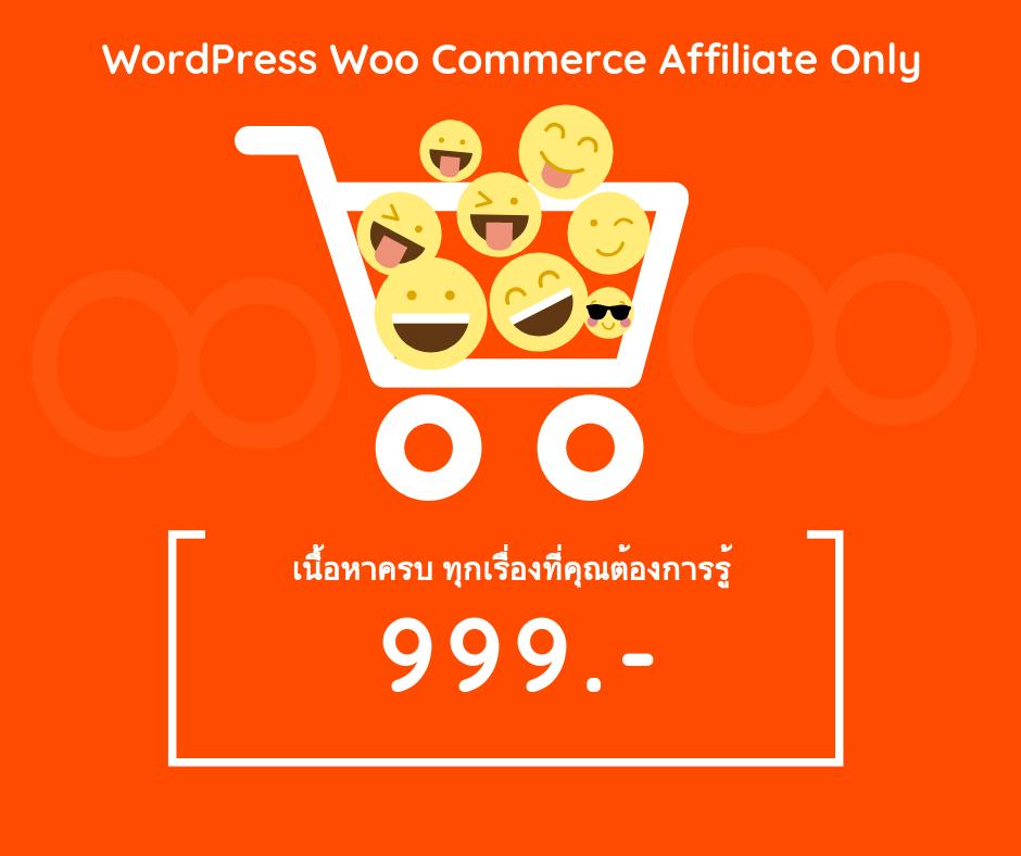คอร์สสอน WordPress Woo Commerce Affiliate Only