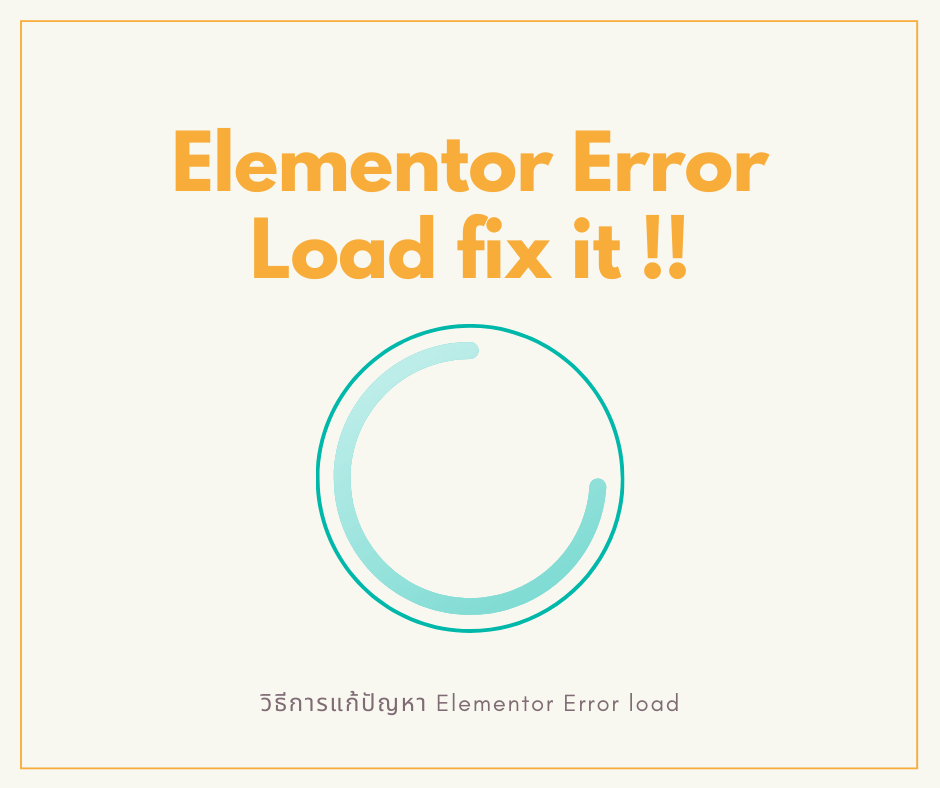 elementor pro error load
