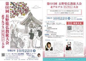 長野県仏教徒大会北アルプス大会のチラシ