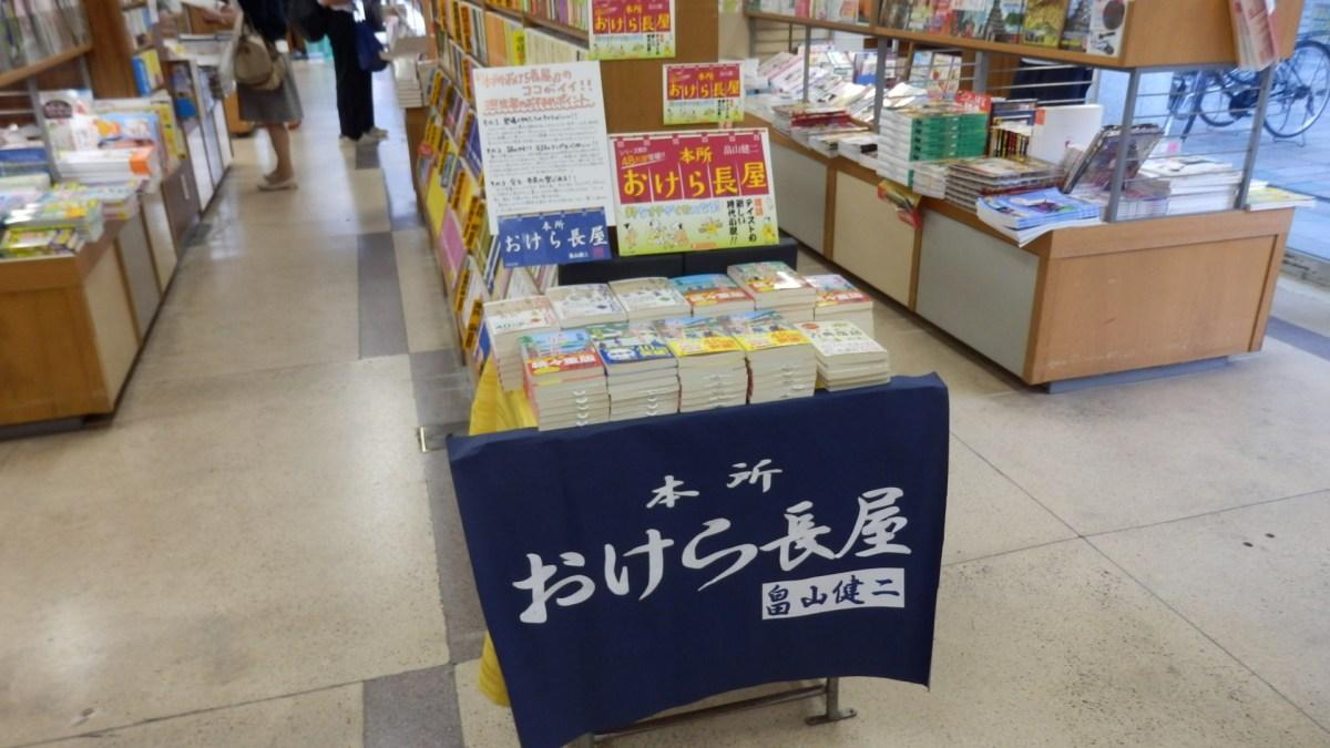 富山・金沢・福井・三都物語!