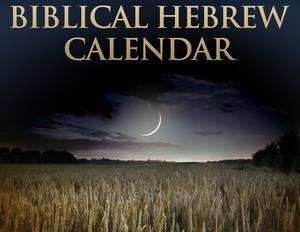 Hebrew Calendar 2016-17 with Sighted New Moons