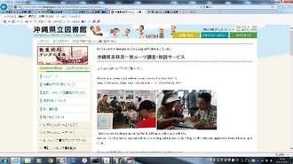 2017年度「地方創生レファレンス大賞」文部科学大臣賞を受賞した県立図書館「沖縄県系移民一世ルーツ調査」のホームページの呼びかけ