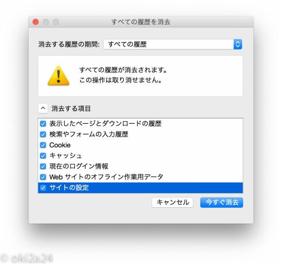Firefox の履歴を削除