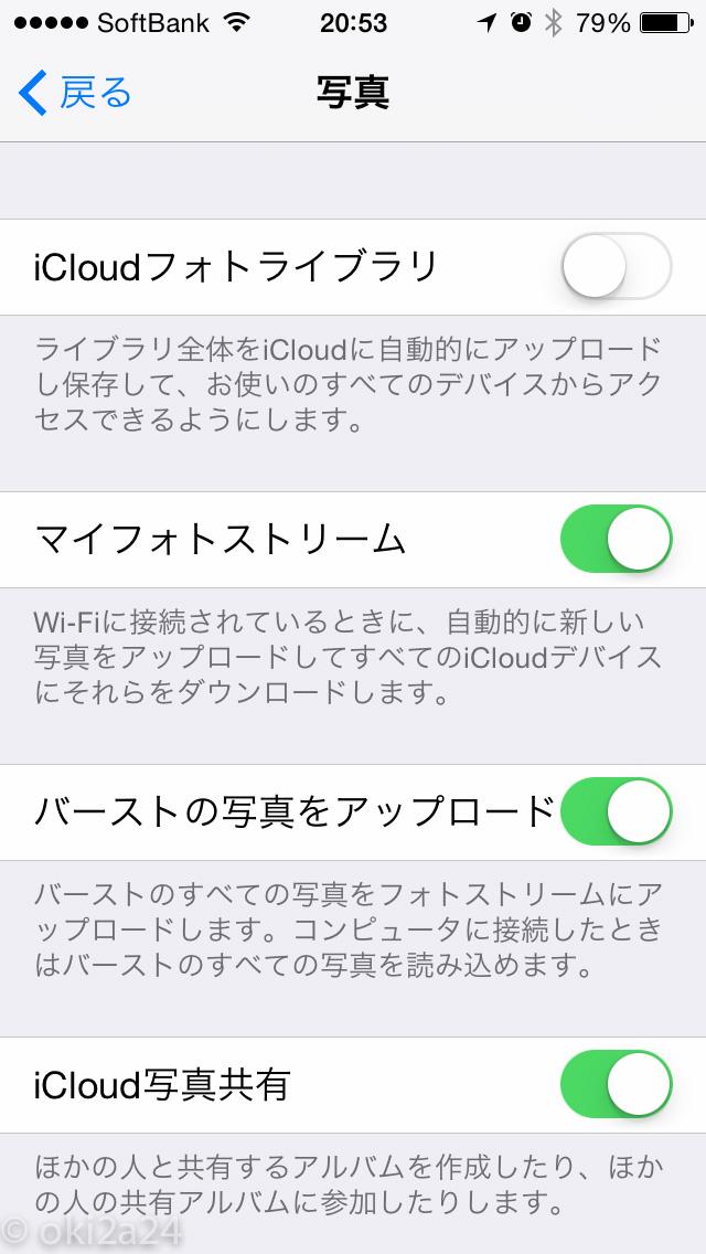 「設定」 > 「iCloud」 > 「写真」 > 「マイフォトストリーム」をオン