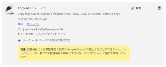 Chrome 拡張機能 Copy All Urls で、「シークレットモードでの実行を許可する」にチェックを打つ