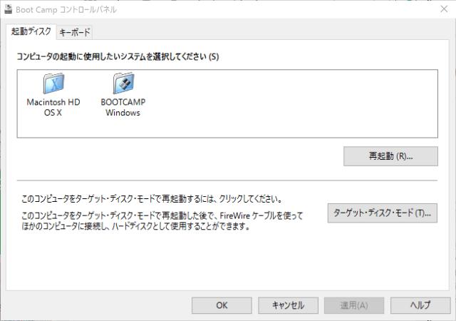 Windows10 の Boot Camp コントロールパネルにトラックパッドのメニューがなく、トラックパッドが使用できない。