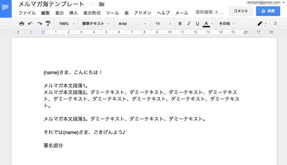 完成したメルマガテンプレートとなる Google ドキュメント。ファイル名がメール件名となる。