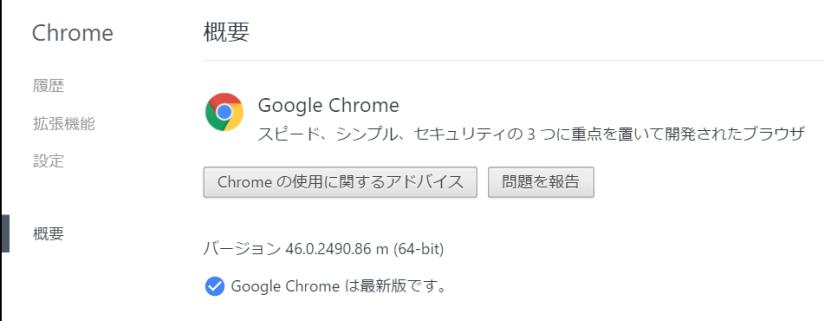 Chrome の 32 ビット版、64ビット版を確認