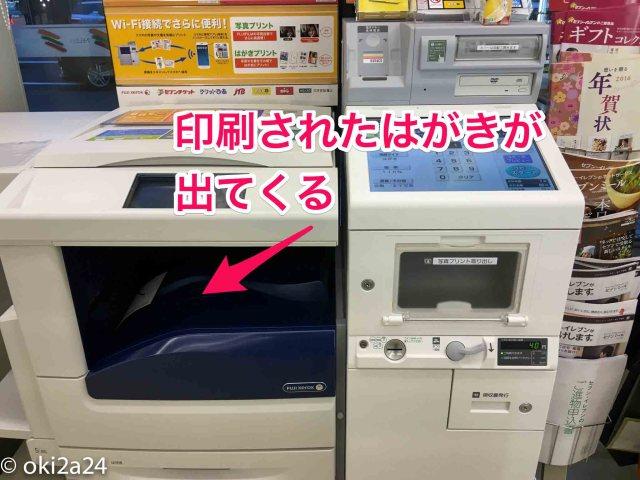[コピースタート] で印刷開始