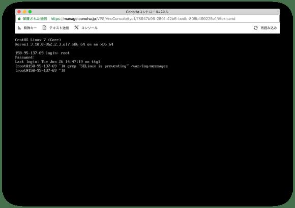 SELinux によるアクセス拒否は、ありませんでした。