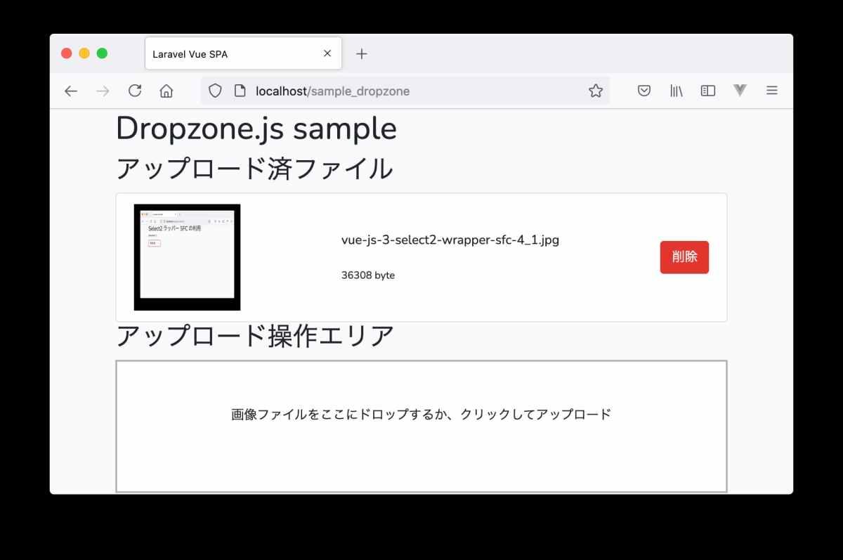 Vue.js 3 で Dropzone をラップした SFC その2 。 HTML 要素 の `id` ではなく要素そのものを指定して Dropzone と紐付ける等