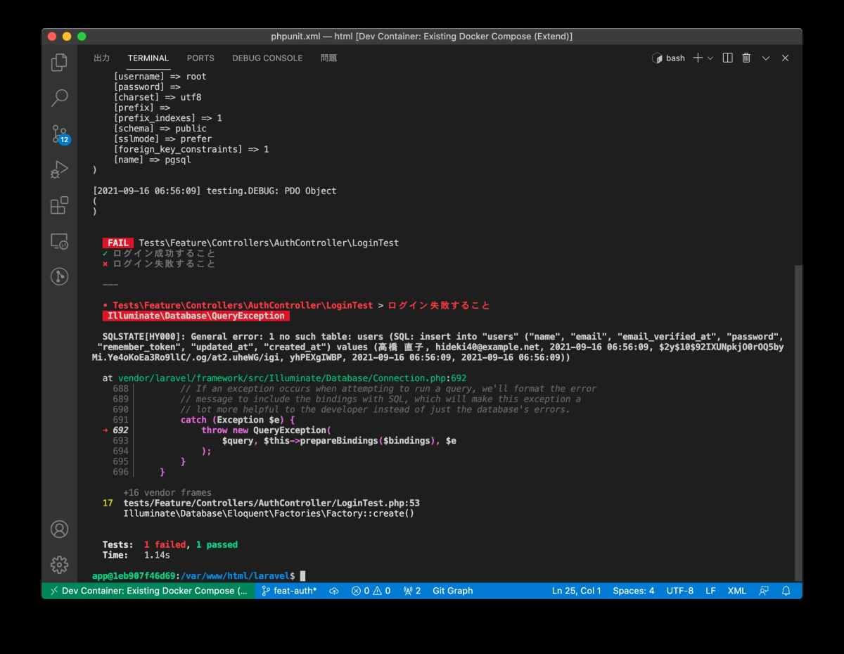 Laravel の `DATABASE_URL` を外部の環境変数 (server レベル) で設定している場合、 PHPUnit テストの 1 個目は通常に行われるのに 2 個目で DB 接続エラーとなってしまう問題