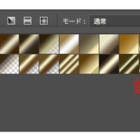 Photoshopグラデーションの追加・登録方法