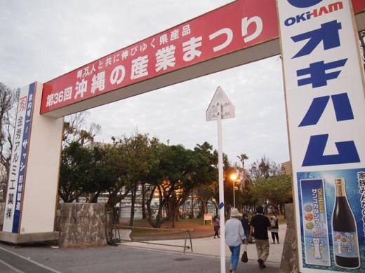 産業祭りゲート