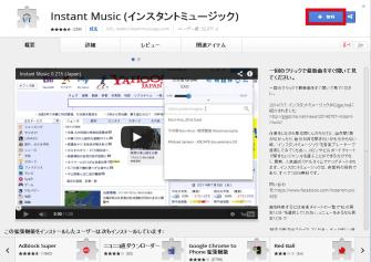 instantmusic3