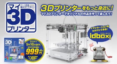 ディアゴスティーニの「マイ3Dプリンター」で3Dモデルデータを作れるようになるのか? 創刊号