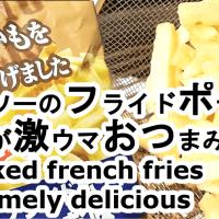 【お手軽燻製】ダイソーのフライドポテトの燻製