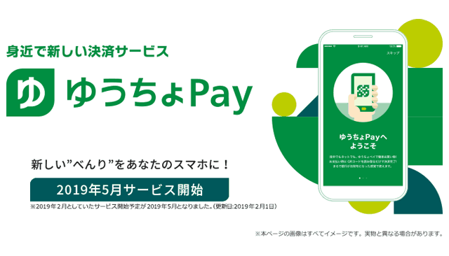 yuucho-pay