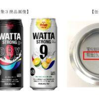 オリオンビールの缶酎ハイ「WATTA」が自主回収!?理由はまさかの・・・