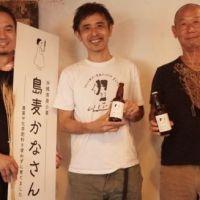 沖縄県産品を使ったクラフトビール「かなさんWHITE」が発売されるぞ!でもちょっとお値段が気になる