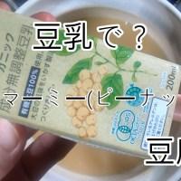 豆乳とピーナッツバターで沖縄のおやつ?ジーマーミー(ピーナッツ)豆腐が作れるらしいよ