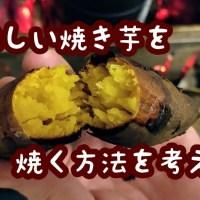 100均ダイソーの商品を使って美味しく焼き芋を焼く方法を考える