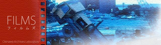 【FILMS】沖縄館建設記録/事故