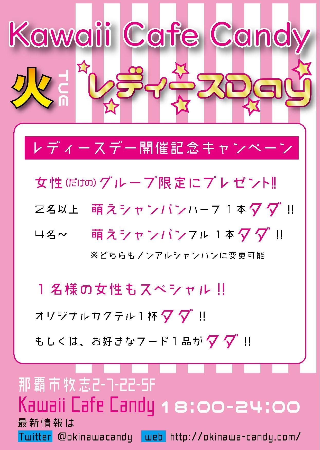 【継続】3月のレディースDay