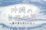 沖縄の台風対策