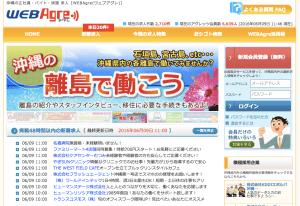 沖縄の求人サイトルーキー
