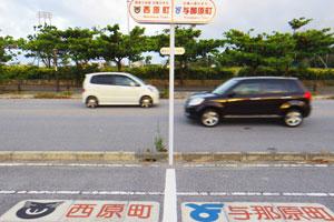 沖縄の変わった地名