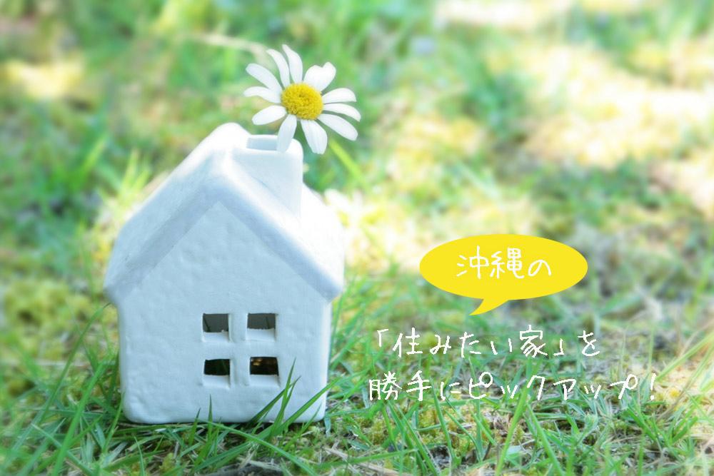 沖縄ですみたい家