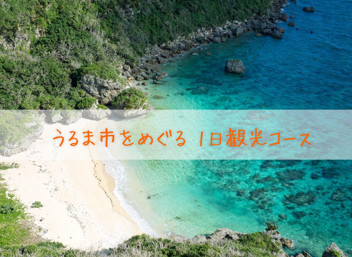 うるま市の観光コース