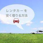 沖縄でレンタカーを安く借りる方法