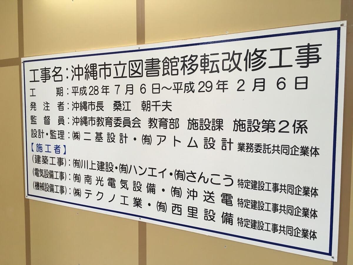 コリンザの沖縄市図書館計画