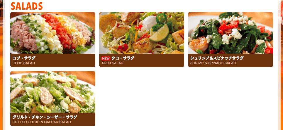 HOOTERS サラダ