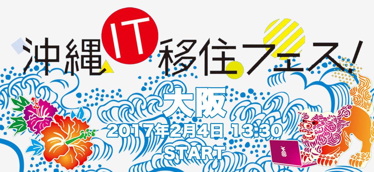 大阪のIT移住イベント