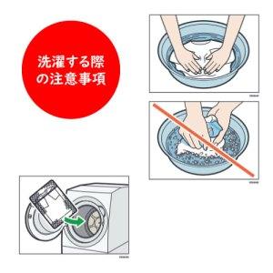 洗濯する際の注意事項