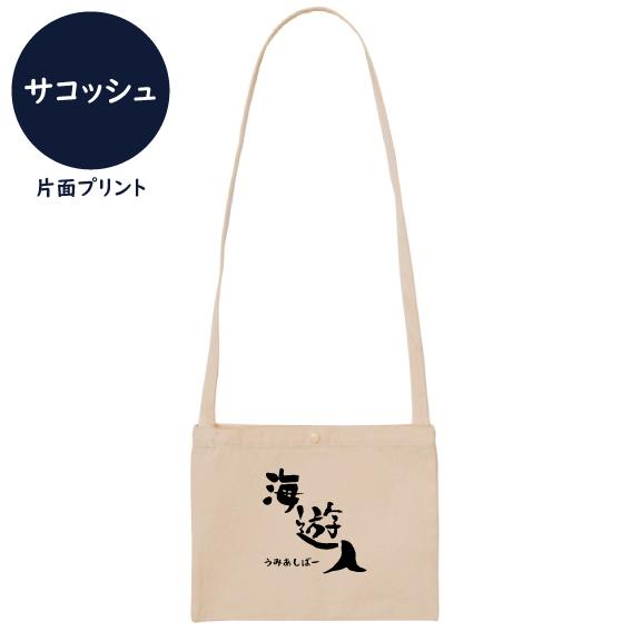 オクマナビ No.07(サコッシュ)